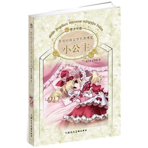 世界经典文学名著博览:经典儿童文学馆小公主