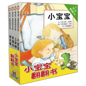 小宝宝翻翻书纸板书(套装共4册)