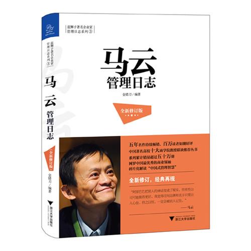 马云管理日志(全新修订版)