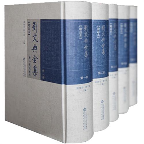 刘文典全集(增订本,精装全五册)