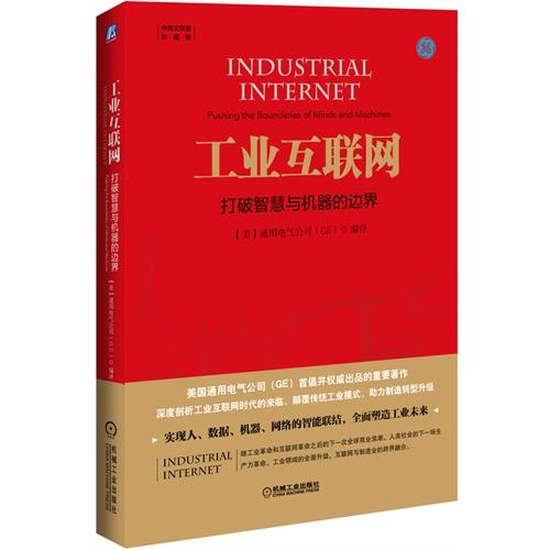 工业互联网:打破智慧与机器的边界