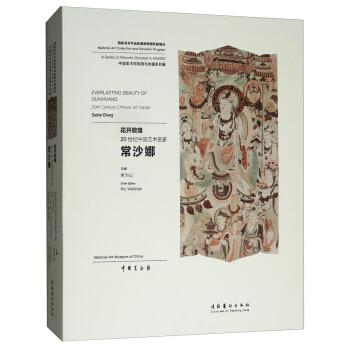 花开敦煌:20世纪中国艺术名家常沙娜