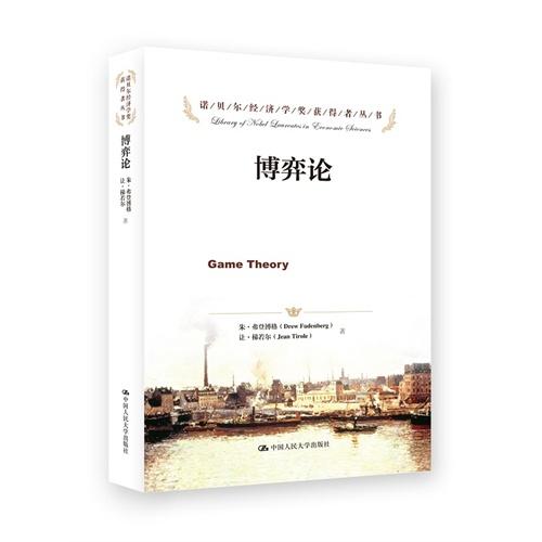 博弈论(诺贝尔经济学奖获得者丛书)