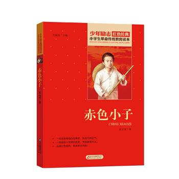 红色经典·小学生革命传统教育读本:赤色小子