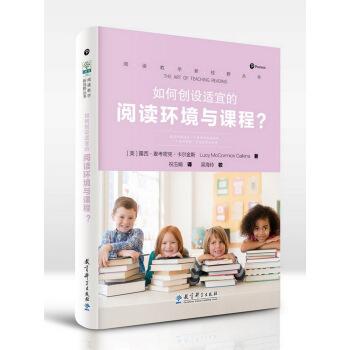 如何创设适宜的阅读环境与课程?