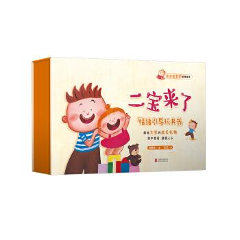 尚童童书 二宝来了(礼盒装)低幼玩具书系列(套装全4册)