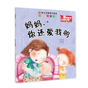 妈妈你还爱我吗(汉英对照双语有声原创绘本)/成长关键期全阅读