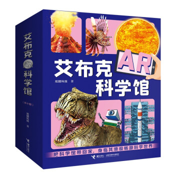 艾布克AR科学馆(套装共10册)