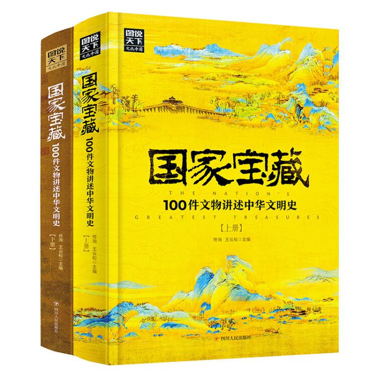 国家宝藏:100件文物讲述中华文明史 2册套装