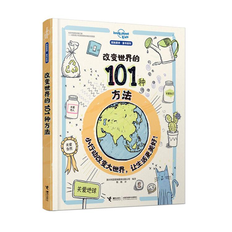 改变世界的101种方法/孤独星球·童书系列