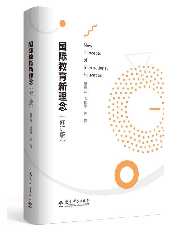 国际教育新理念(修订版)