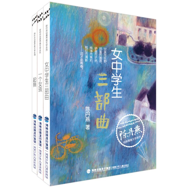陪伴女孩的成长——陈丹燕少女文学系列(套装共三册,女中学生三部曲|一个女孩|起舞)