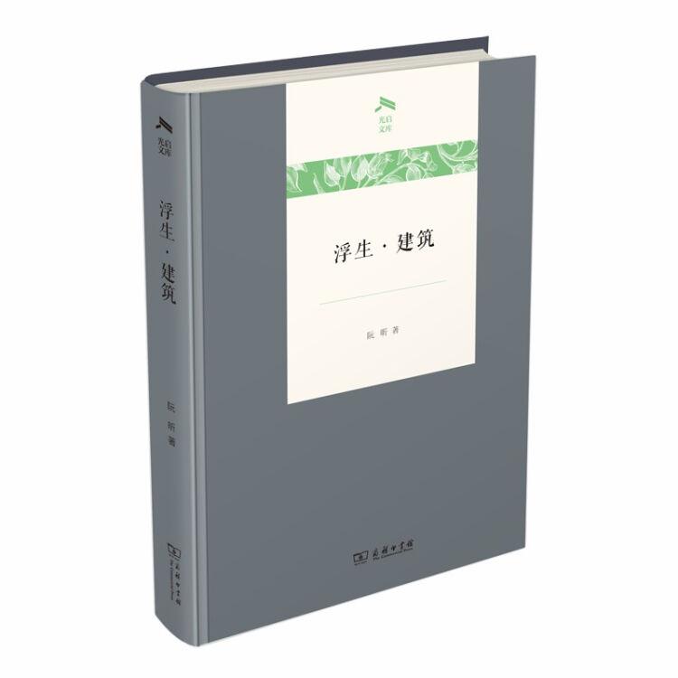 浮生·建筑(光启文库)