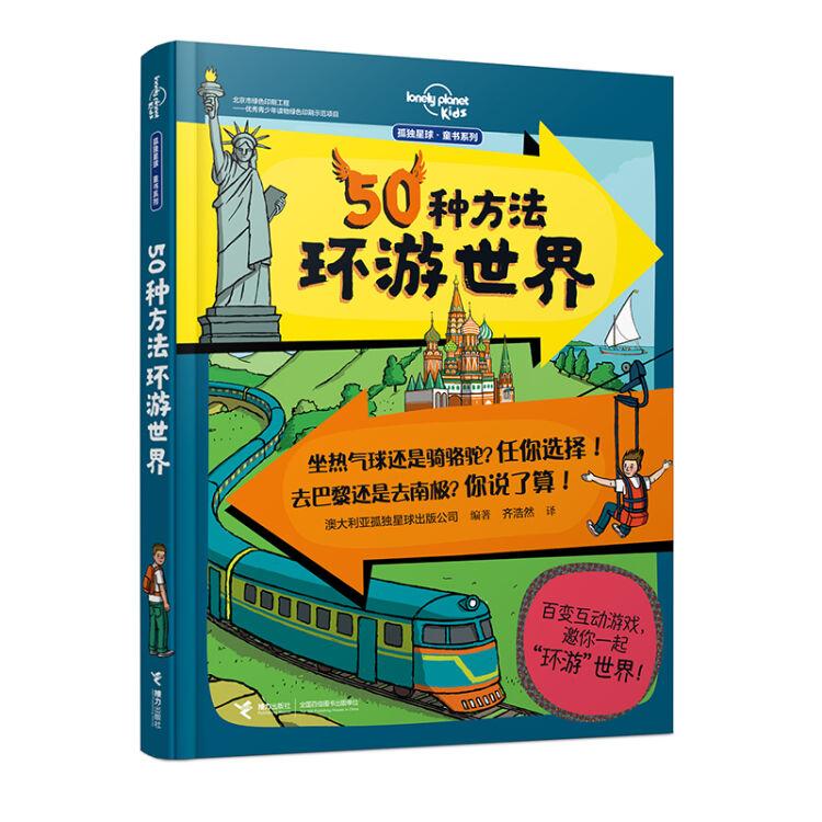 50种方法环游世界/孤独星球·童书系列