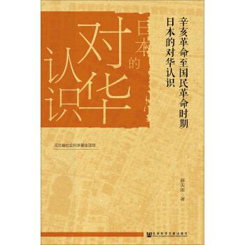 辛亥革命至国民革命时期日本的对华认识