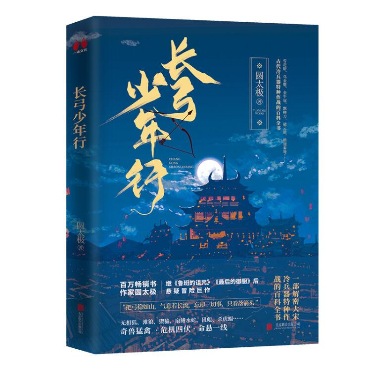长弓少年行:一部解密大宋冷兵器特种作战的百科全书。(精美地图限量附赠)