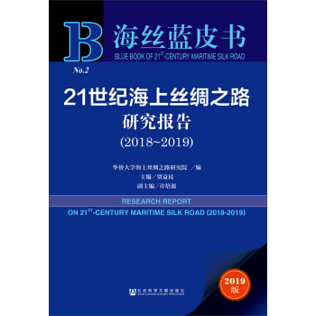21世纪海上丝绸之路研究报告(2018-2019)/海丝蓝皮书