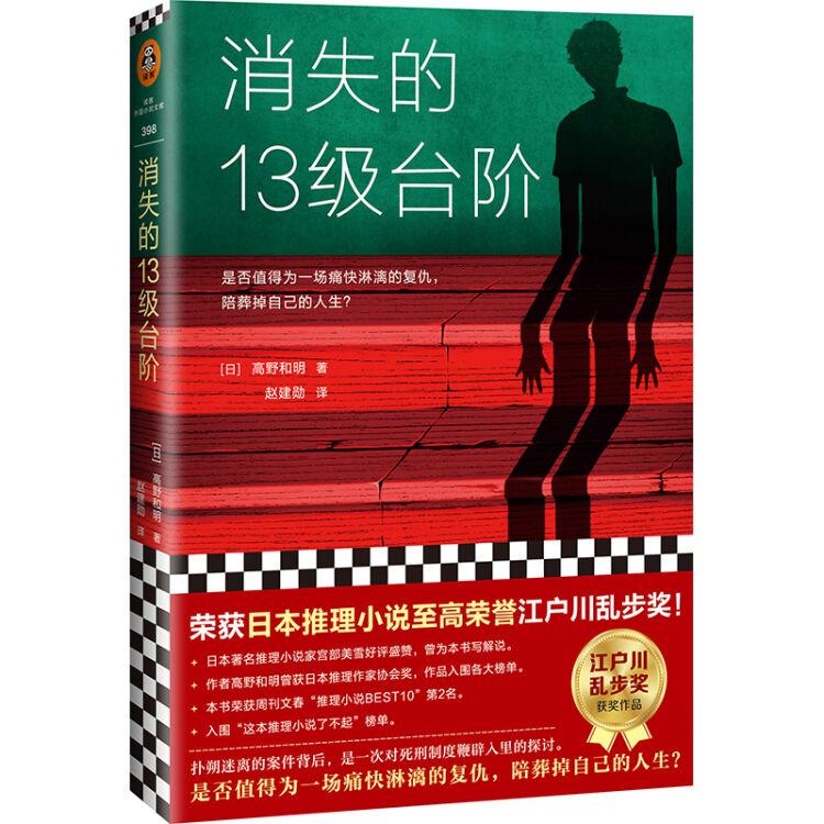 消失的13级台阶(是否值得为一场痛快淋漓的复仇,陪葬掉自己的人生?)(读客外国小说文库)