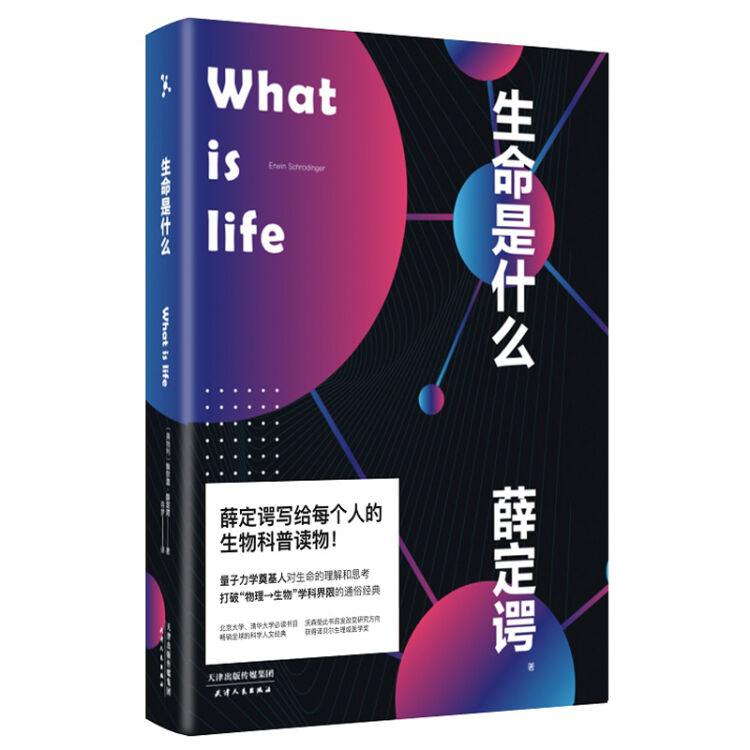 生命是什么(2020全新便携版!诺贝尔物理学奖得主薛定谔写给每个人的生物科普!) 【果麦经典】