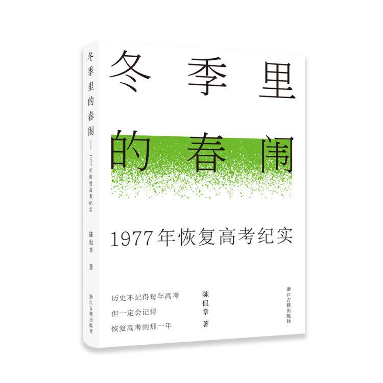 冬季里的春闱——1977年恢复高考纪实(平装)