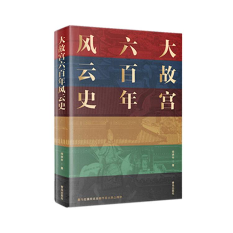 大故宫六百年风云史(赠送精美好礼)