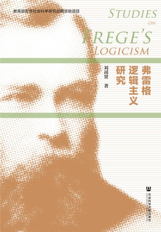 弗雷格逻辑主义研究