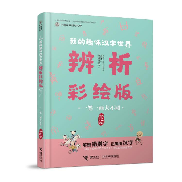 我的趣味汉字世界:一笔一画大不同(形近字)