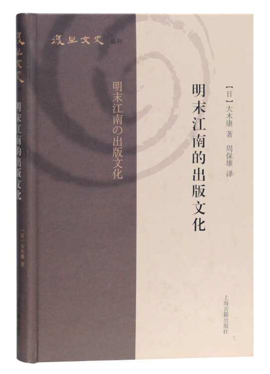 明末江南的出版文化