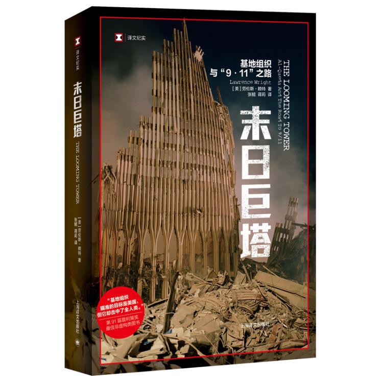 末日巨塔——基地组织与
