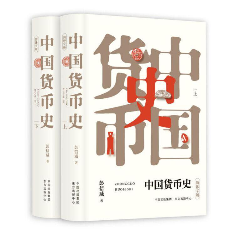 中国货币史(套装上下册)