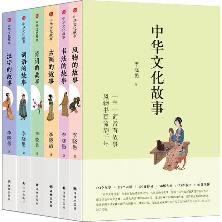 中华文化故事(为读者呈现中国古代文化与社会流光溢彩、魅力无限的风貌)
