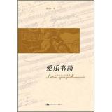 爱乐书简:古典音乐三十章