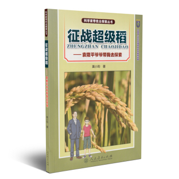 科学家带我去探索丛书 征战超级稻:袁隆平爷爷带我去探索