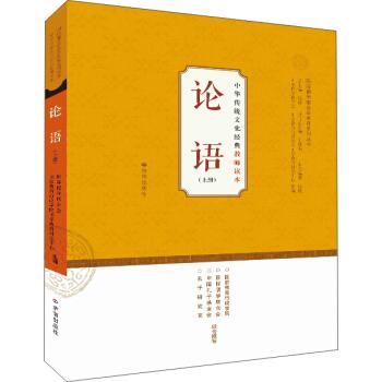 中华传统文化经典教师读本:论语(上)