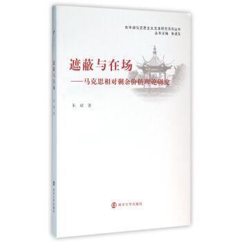 东华湖马克思主义文本研究系列丛书/遮蔽与在场:马克思相对剩余价值理论研究