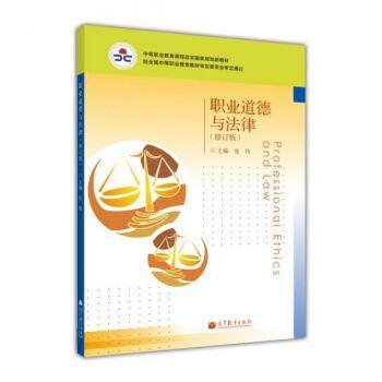 中等职业教育课程改革国家规划新教材:职业道德与法律(修订版)