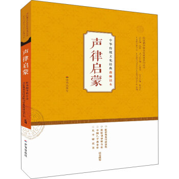 中华传统文化经典教师读本:声律启蒙