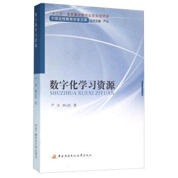 数字化学习资源/中国远程教育学者文库