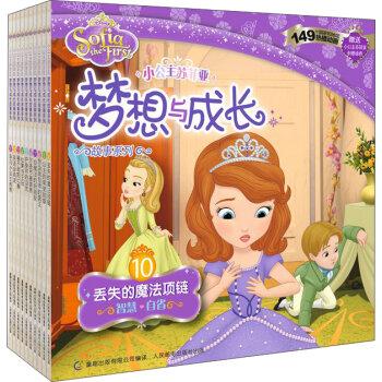 小公主苏菲亚梦想与成长故事系列(套装1-10册)