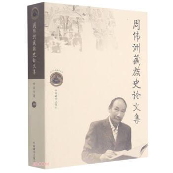 周伟洲藏族史论文集/现代中国藏学文库