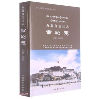 西藏自治区志(审判志2001-2010)(精)