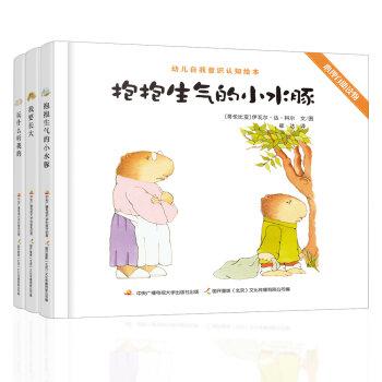 小水豚·幼儿自我意识认知绘本(套装全3册)