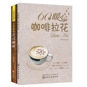 浓情蜜意花式咖啡+60款暖心咖啡拉花(套装共2册)