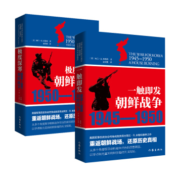 朝鲜战争:重返朝鲜战场,还原历史真相(1945-1951)(套装共2册)