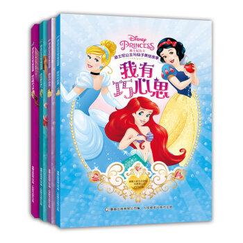 迪士尼公主与仙子美绘故事(套装共4册)