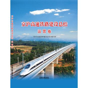 京沪高速铁路建设总结 运营卷