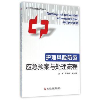 常见护理应急预案及处理流程