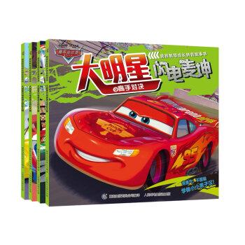 赛车总动员男孩智慧成长拼音故事书(套装共4册)