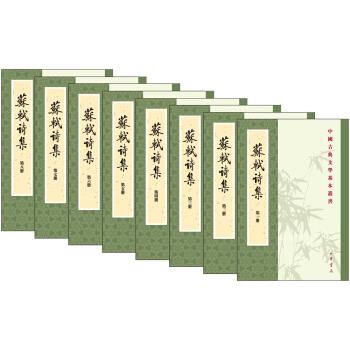 中国古典文学基本丛书:苏轼诗集(套装全8册)