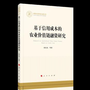 基于信用成本的农业价值链融资研究(国家社科基金丛书—经济)